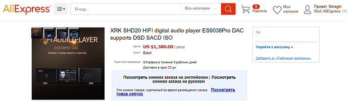 FireShot Screen Capture #180 - 'Wholesale Product Snapshot Product name is XRK SHD20 HIFI d_' - www_aliexpress_com_snapshot_0_html_spm=a2g0s_9042311_0