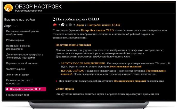 su-vygoranije-oled-ekrana-snizhaem-risk-instrukcija-lg