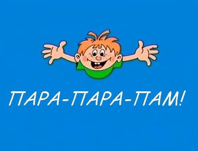 pa_para_pam_pam