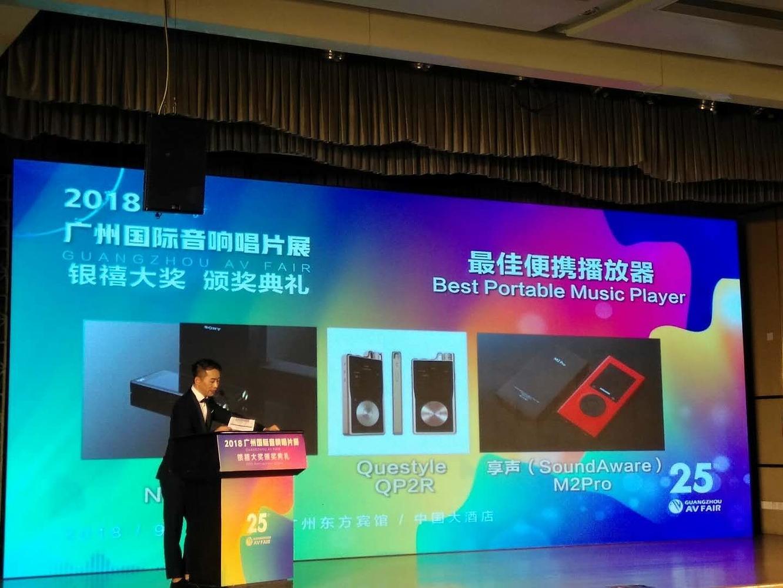 Guangzhou-AV-FAIR-2018-Best-Portable-Music-Player
